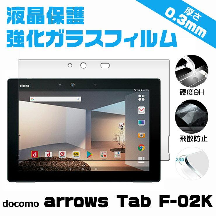 arrows Tab F-02K ( docomo ) 液晶保護 強化ガラスフィルム 【 硬度 9H / 厚み 0.3mm / 2.5D ラウンドエッジ加工 】
