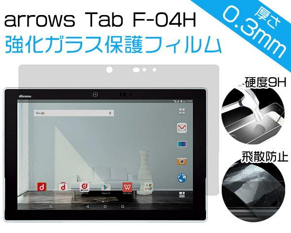 arrows Tab F-04H ( docomo ) 液晶保護 強化ガラスフィルム 【 硬度 9H / 厚み 0.3mm / 2.5D ラウンドエッジ加工 】