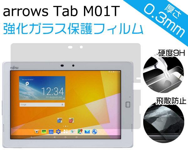 arrows Tab M01T ( SIMフリー ) 液晶保護 強化ガラスフィルム 【 硬度 9H / 厚み 0.3mm / 2.5D ラウンドエッジ加工 】