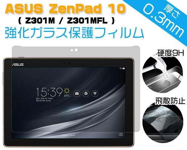 ASUS ZenPad 10 ( Z301M / Z301MFL ) 液晶保護 強化ガラスフィルム 【 硬度 9H / 厚み 0.3mm / 2.5D ラウンドエッジ加工 】