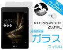 ASUS ZenPad 3 8.0 Z581KL 液晶保護 強化ガラスフィルム 【 硬度 9H / 厚み 0.3mm / 2.5D ラウンドエッジ加工 】