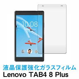Lenovo TAB4 8 Plus 液晶保護 強化ガラスフィルム 【 硬度 9H / 厚み 0.3mm / 2.5D ラウンドエッジ加工 】