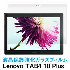 Lenovo TAB4 10 Plus 液晶保護 強化ガラスフィルム 【 硬度 9H / 厚み 0.3mm / 2.5D ラウンドエッジ加工 】