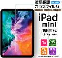 【AGC日本製ガラス】apple iPad mini 6 8.3インチ ガラスフィルム 強化ガラス 液晶保護 飛散防止 指紋防止 硬度9H 2.5…