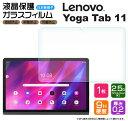 【AGC日本製ガラス】 Lenovo Yoga Tab 11 11.0インチ ガラスフィルム 強化ガラス 液晶保護 飛散防止 指紋防止 硬度9H …