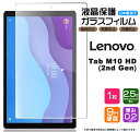 【AGC日本製ガラス】 Lenovo Tab M10 HD ( 2nd Gen ) 10.1インチ ガラスフィルム 強化ガラス 液晶保護 飛散防止 指紋…
