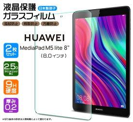 【安心の2枚セット】【AGC日本製ガラス】 HUAWEI MediaPad M5 lite 用 ガラスフィルム 強化ガラス 液晶保護 飛散防止 指紋防止 硬度9H 2.5Dラウンドエッジ加工 HUAWEI ファーウェイ メディアパッド