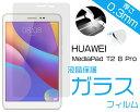 Huawei MediaPad T2 8 Pro 液晶保護 強化ガラスフィルム 【 硬度 9H / 厚み 0.3mm / 2.5D ラウンドエッジ加工 】
