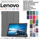 【豊富なカラーとデザイン】Lenovo Tab シリーズ LAVIE タブレット ケース カバー PU レザー タブ 全面 保護 衝撃 吸…