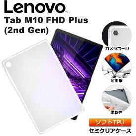 Lenovo Tab M10 FHD Plus ( 2nd Gen ) 10.3型 ソフトケース カバー TPU セミクリア ケース 透明 半透明 シンプル 全面 耐衝撃 吸収 指紋防止 薄型 軽量 保護 10.3インチ タブレット renovo レノボ タブ エムテン エフエイチディー プラス