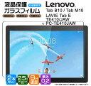 【安心の2枚セット】【AGC日本製ガラス】 Lenovo Tab Tab M10 10.1インチ用 ガラスフィルム 強化ガラス 液晶保護 飛散…