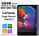 【安心の2枚セット】【AGC日本製ガラス】 Lenovo Yoga Smart Tab / Yoga Tab5 YT-X705F 10.1インチ用 ガラスフィルム …