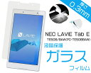 NEC LAVIE Tab E TE508/BAW ( PC-TE508BAW ) 液晶保護 強化ガラスフィルム 【 硬度 9H / 厚み 0.3mm / 2....