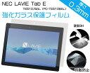 NEC LAVIE Tab E TE510/BAL ( PC-TE510BAL ) 液晶保護 強化ガラスフィルム 【 硬度 9H / 厚み 0.3mm / 2.5D ラウンド…