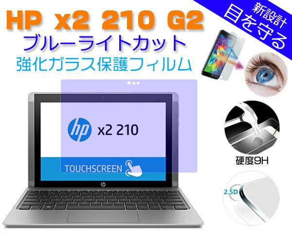 HP x2 210 G2 ( ヒューレット・パッカード ) 液晶保護 ブルーライトカット 強化ガラスフィルム 【 硬度 9H / 厚み 0.3mm / 2.5D ラウンドエッジ加工 】