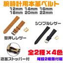腕時計 交換用 本革ベルト バンド イタリアンカーフレザー シンプル & クロコ型押し デザイン 遊革ストッパー付き 美…