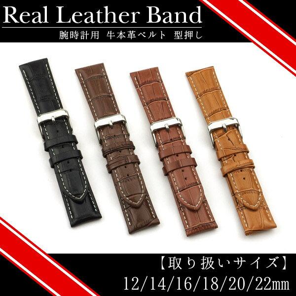 腕時計 交換用 本革ベルト イタリアンカーフレザーバンド クロコ型押し デザイン 遊革ストッパー付き 12mm 14mm 16mm 18mm 20mm 22mm