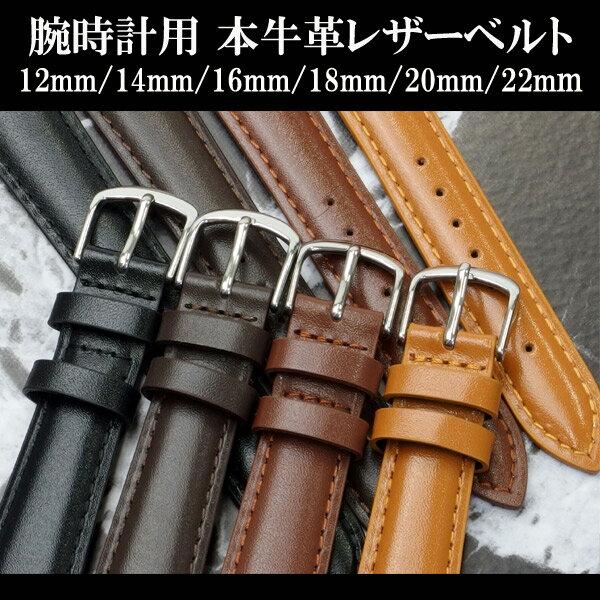 腕時計 交換用 本革ベルト イタリアンカーフレザーバンド シンプル デザイン 遊革ストッパー付き 12mm 14mm 16mm 18mm 20mm 22mm