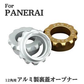 パネライ PANERAI 腕時計用 アルミ製 裏蓋 オープナー 12角 ハンドル式 スクリューバック オープナー 30mm~44mm 対応 電池交換 清掃 メンテナンス 時計工具