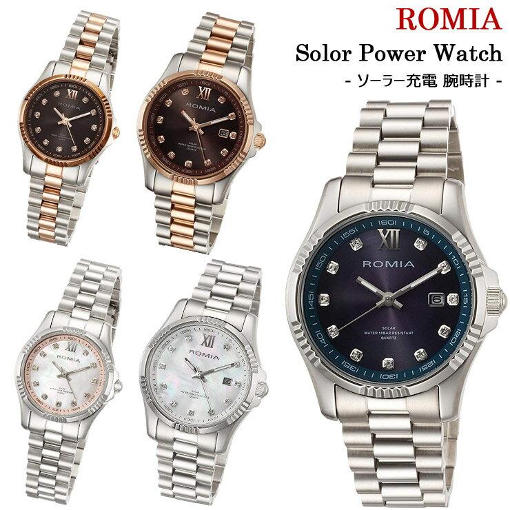 ROMIA (ロミア) RM-721 シリーズ ソーラー充電 腕時計 ステンレス シェル ペアウォッチ 日本ムーブ ビジネスにもオススメ!