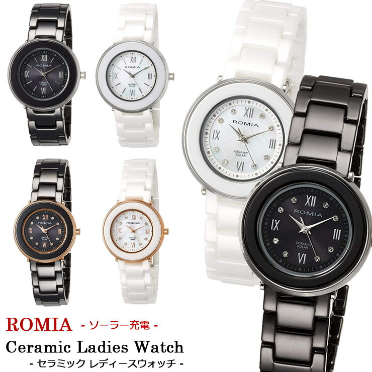 ROMIA (ロミア) RM-722 シリーズ セラミックブレス ソーラー充電 腕時計 シェル 日本ムーブ 大人かわいいデザイン!