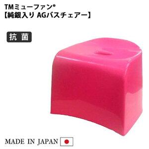 【在庫限り】TMミューファン AG風呂椅子 お風呂 イス 椅子 バスチェアー 抗菌 清潔 純銀 銀イオン 高級感 おしゃれ かわいい ラメ ふろいす ピンク タマカネ
