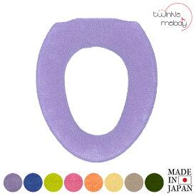【在庫限り】twinkle 便座カバー (O型) 日本製 洗える トイレ 便座シート シートカバー おしゃれ かわいい シンプル 無地 パープル ネイビーブルー イエロー ローズピンク ライムグリーン オレンジ ベージュ ダークグリーン トイレ 紫 青 黄色 ピンク 緑