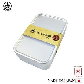 アルミ弁当箱 深型 S (約620ml) 日本製 アルミ お弁当箱 仕切り ランチボックス 保温庫OK 1段 男子 女子 男性 女性 子供 軽い 丈夫 パッキン付 レトロ おしゃれ 四角 国産 ホシマル印 大一アルミニウム製作所