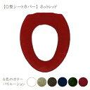 TMミューファン3 便座カバー ( O型 ) 日本製 抗菌 防臭 銀イオン 洗濯可 シンプル 無地トイレタリー トイレ 6色(ホワ…