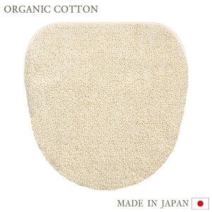 TMオーガニックコットン フタカバー ( 洗浄暖房用 ) ふた オーガニックコットン コットン 綿 天然素材 日本製 洗濯可 洗える 無地 キナリ ホワイト シンプル ナチュラル おしゃれ かわいい ト
