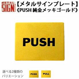 楽天市場 push pull サインの通販