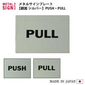 サインプレート 押す PUSH(TM-201S) 引く PULL(TM-202S)メタル シルバー 鏡面 真鍮 ドア 高級感 シンプル 日本製 おしゃれ 店舗 オフィスInterior Shop Ti-aM