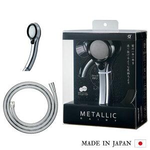 SANEI レイニーメタリック シャワーホースセット PS303-CTMA-CD シャワーホース 1.8m シャワーヘッド メッキ メタル調 ストップボタン付 節水率50% ホース付き 勢いアップ 節水 おしゃれ シンプル