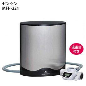 ゼンケン 据置型浄水器 スーパーアクアセンチュリー MFH-221 取付簡単 浄水器 流量計付 液晶表示 温水対応 8つのろ過層 不純物除去 キッチン スタイリッシュ おしゃれ 高性能 ステンレス 日本製