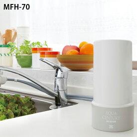 ゼンケン 据置型浄水器 アクアセンチュリースマート MFH-70 浄水器 温水対応 残留塩素除去 不純物除去 高性能 ろ過 スマート コンパクト スリム 浄水 原水 シャワー 切替 キッチン スタイリッシュ 日本製