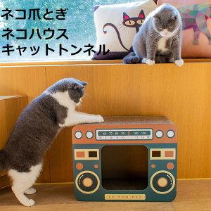 ネコ爪とぎ ネコハウス キャットトンネル 爪とぎ 猫 爪研ぎ 壁 おもちゃ 爪やすり 木製 猫用品 箱型 猫ハウス 猫 おもちゃ トンネルインテリア リビング おしゃれつめとぎ 可愛い スクラッチ