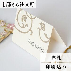 【Ti Amo】席札(印刷込み)/アンフィニブラウン/結婚式