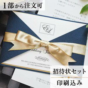 【Ti Amo】 招待状セット(印刷込み)/ロイヤルネイビー エレガント リボン付/結婚式