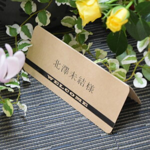【Ti Amo】席札(印刷込み)/モダンクラフト ナチュラル/結婚式