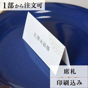 【Ti Amo】席札(印刷込み)/プロローグ/結婚式
