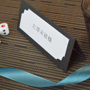 【Ti Amo】席札(印刷込み)/ヴェリタ ブラック/結婚式