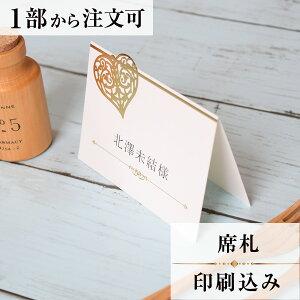 【Ti Amo】席札(印刷込み)/サンタムール/結婚式