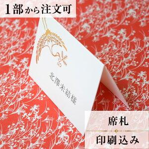 【Ti Amo】席札(印刷込み)/双鶴/結婚式 和風席札
