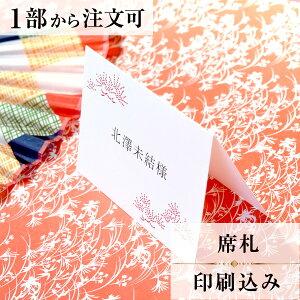 【Ti Amo】席札(印刷込み)/あいおい/結婚式 和風席札