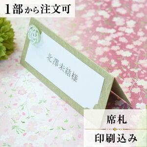 【Ti Amo】席札(印刷込み)/小春緑/結婚式