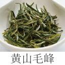 黄山毛峰(中国緑茶)25g