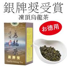 凍頂烏龍茶−2017銀牌奨受賞・300g【送料無料】小分け用チャック袋付