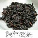 陳年烏龍老茶1990年(台湾烏龍茶)50g