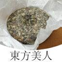 東方美人(餅状・台湾烏龍茶)100g