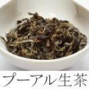 プーアル茶(無農薬・生茶)25g